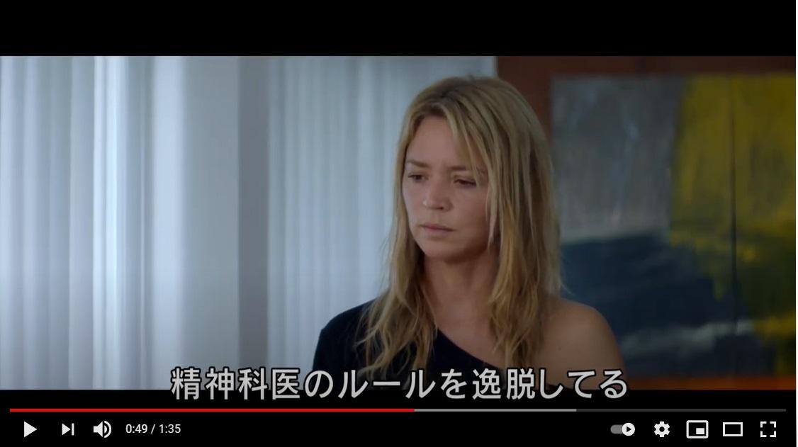 愛欲のセラピーのシーン3