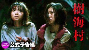映画:樹海村