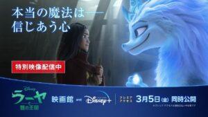 映画:ラーヤと龍の王国
