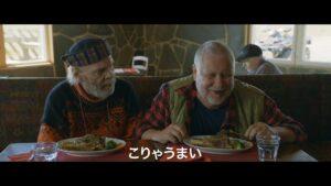 映画:世界で一番しあわせな食堂