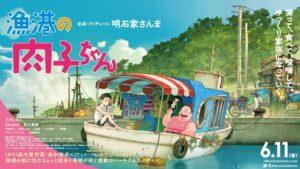 映画:漁港の肉子ちゃん