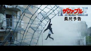 映画:ザ・ファブル 殺さない殺し屋