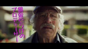 映画:カムバック・トゥ・ハリウッド!!