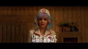 映画:プロミシング・ヤング・ウーマン
