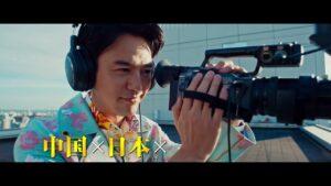 映画:唐人街探偵 東京MISSION