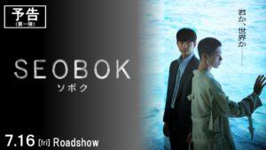 映画:SEOBOK/ソボク