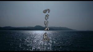 映画:のさりの島