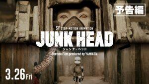 映画:JUNK HEAD