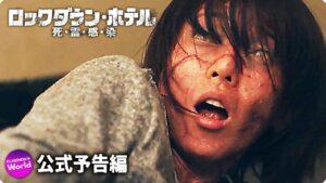 映画:ロックダウン・ホテル/死・霊・感・染