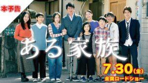映画:ある家族