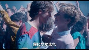 映画:Summer of 85