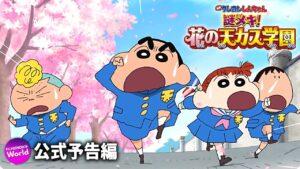 映画:映画クレヨンしんちゃん 謎メキ!花の天カス学園