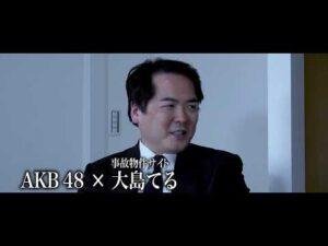 映画:未成仏百物語~AKB48 異界への灯火寺~