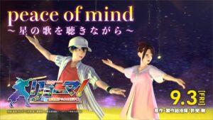 映画:リョーマ! The Prince of Tennis 新生劇場版 テニスの王子様