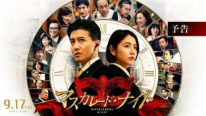 映画:マスカレード・ナイト
