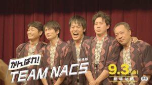 映画:劇場版 がんばれ! TEAM NACS