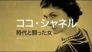 映画:ココ・シャネル 時代と闘った女