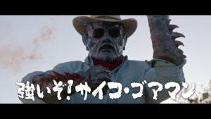 映画:サイコ・ゴアマン