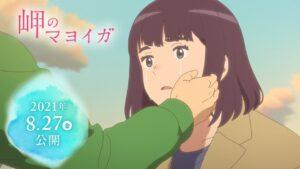 映画:岬のマヨイガ