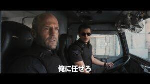 映画:キャッシュトラック