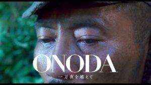 映画:ONODA 一万夜を越えて