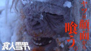 映画:食人雪男