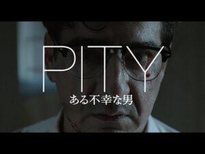映画:PITY ある不幸な男